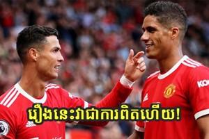 ឥទ្ធិពលពូដូ! Varane ជឿជាក់ថា គ្រប់កីឡាករណាដែលបានលេងជាមួយ Ronaldo នឹងទទួលបានផលចំណេញមួយនេះ
