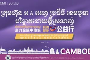 ក្រុមហ៊ុន អ & អេហ្វ ប្រផឹធី ខេមបូឌា (R&F Properties Cambodia) បរិច្ចាគដោយក្តីស្រលាញ់ សហការជាមួយព្រះនាងតូច នរោត្តម ជេនណា ចែកជូនជំនួយសប្បុរសធម៌ជំនះនូវការលំបាកជាមួយគ្នា!